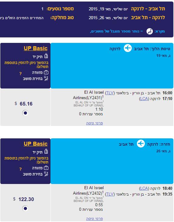 טיסה זולה לקפריסין