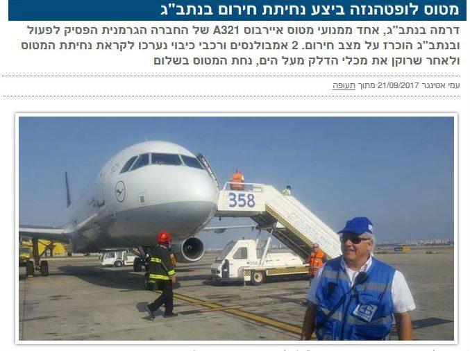 """מטוס לופטהנזה ביצע נחיתת חירום בנתב""""ג"""